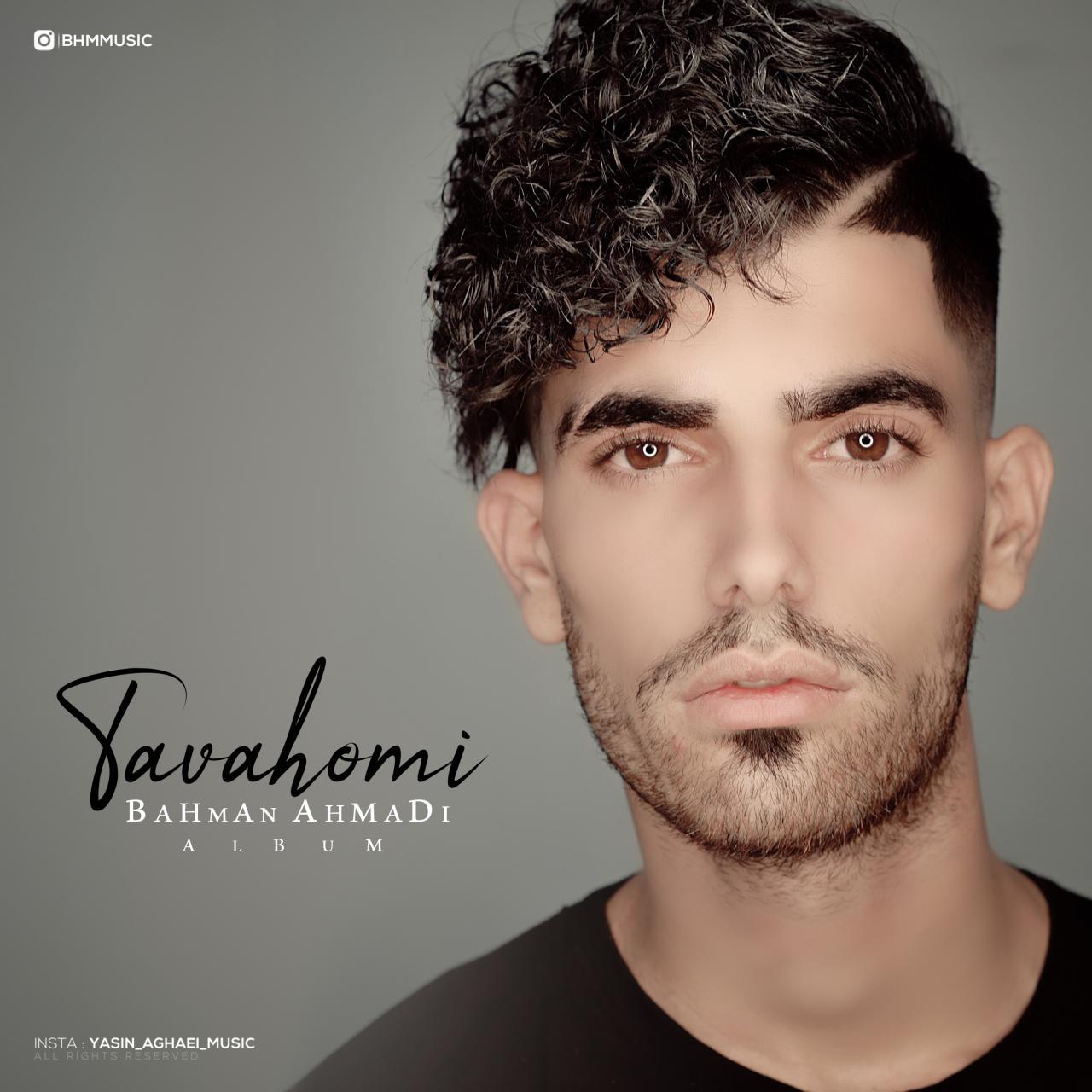 دانلود آلبوم جدید بهمن احمدی به نام توهمی