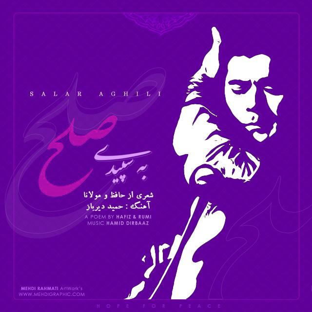 نامبر وان موزیک   دانلود آهنگ جدید Salar%20Aghili%20-%20Be%20Sepidieh%20Solh