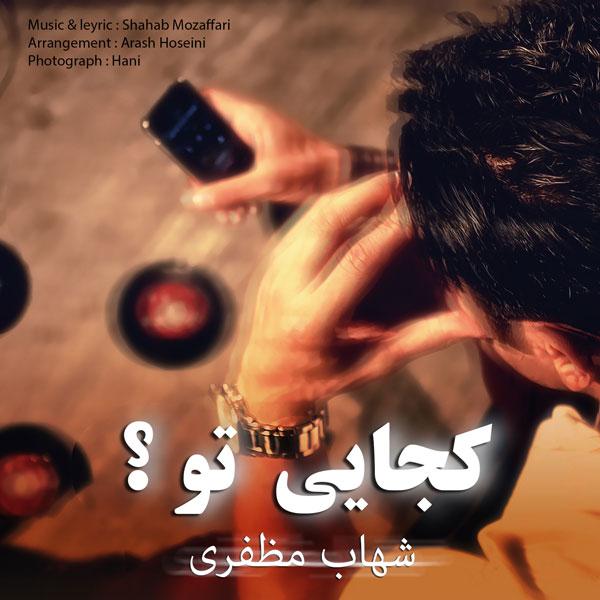 نامبر وان موزیک | دانلود آهنگ جدید Shahab%20Mozaffari%20-%20Kojaei%20To