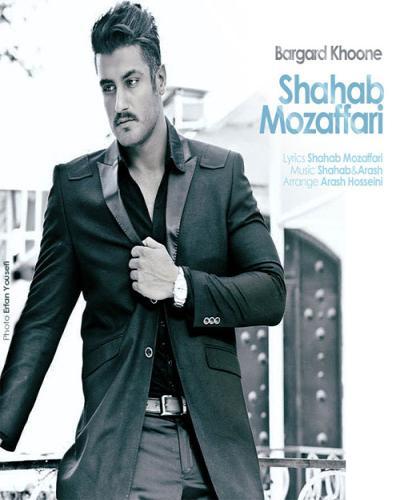 نامبر وان موزیک | دانلود آهنگ جدید Shahab-Mozaffari.jpg