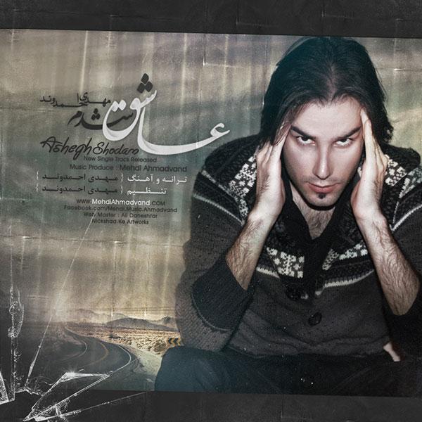 نامبر وان موزیک | دانلود آهنگ جدید Mehdi%20Ahmadvand%20-%20Ashegh%20Shodam