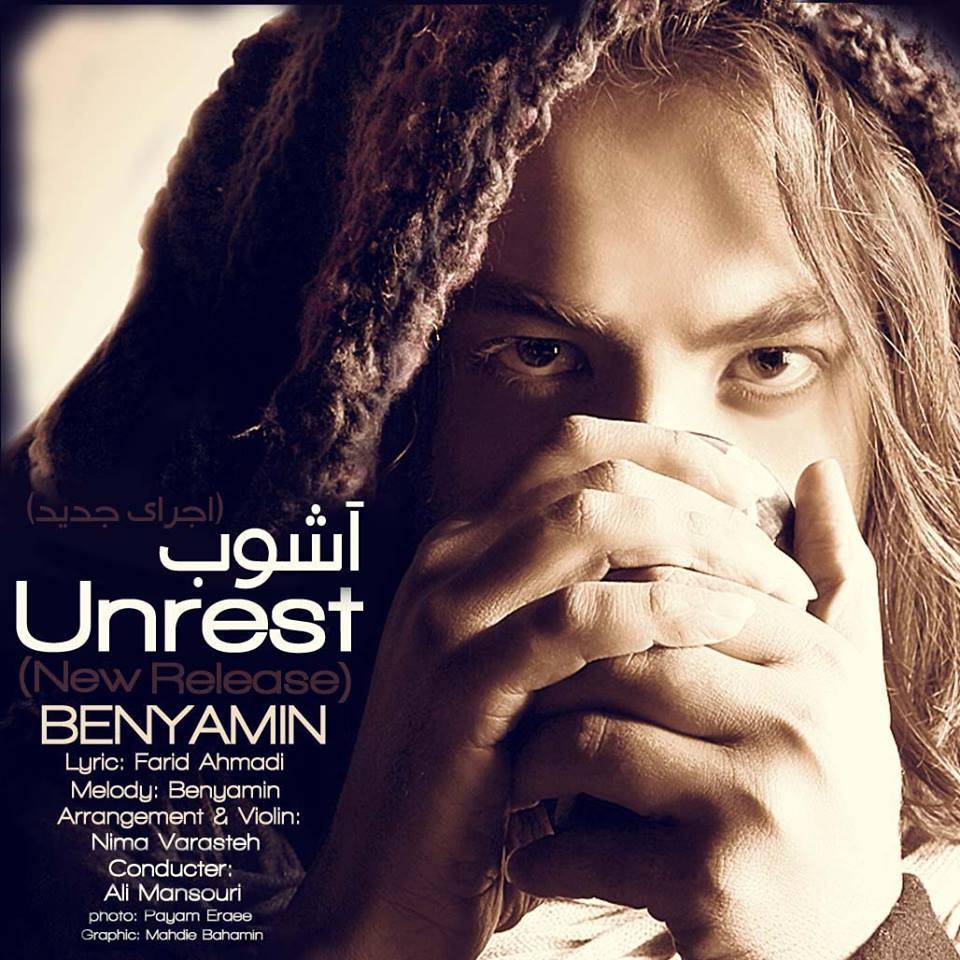 نامبر وان موزیک | دانلود آهنگ جدید Benyamin%20Bahadori%20-%20Ashoob%20(New%20Version)