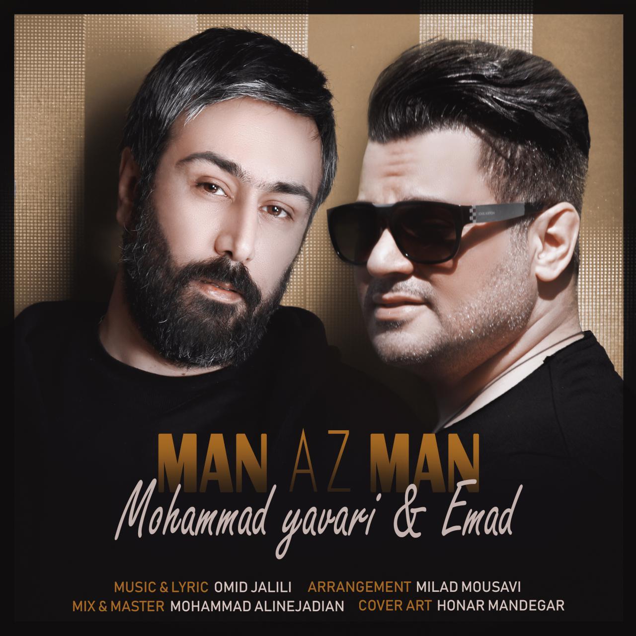 دانلود آهنگ جدید و فوق العاده زیبای عماد و محمد یاوری به نام من از من