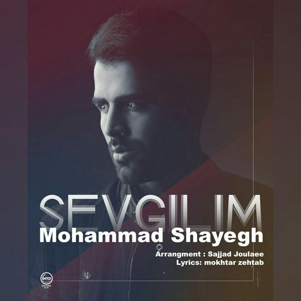 دانلود آهنگ جدید محمد شایق به نام سوگلیم