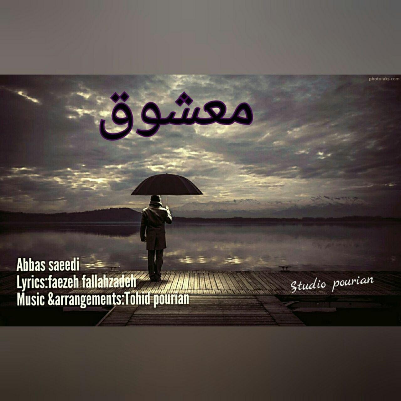 دانلود آهنگ جديد عباس سعیدی به نام معشوق