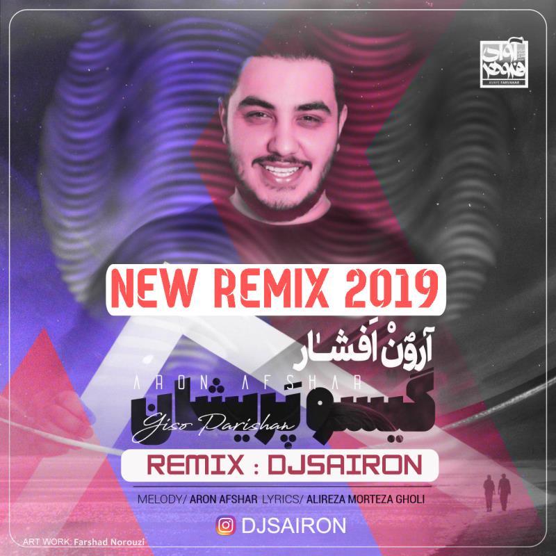 Aron Afshar – Gisoo Parishan (Dj Sairon Remix) [Dar Avvalin Forsat]