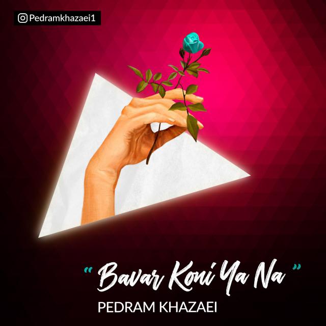 Pedram Khazaei – Bavar Koni Ya Na