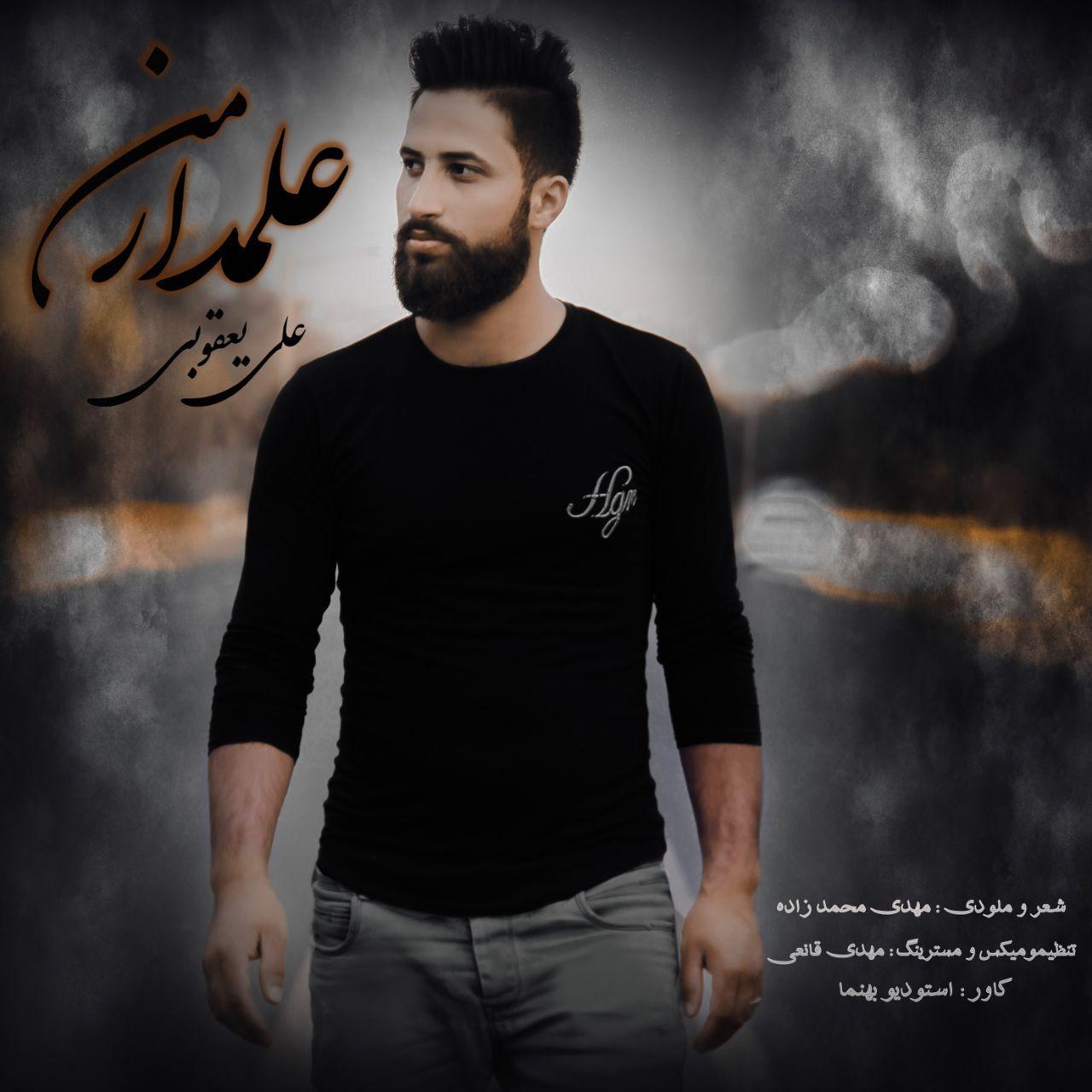 Ali Yaghoobi – Alamdar Man