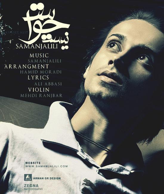 نامبر وان موزیک | دانلود آهنگ جدید Saman